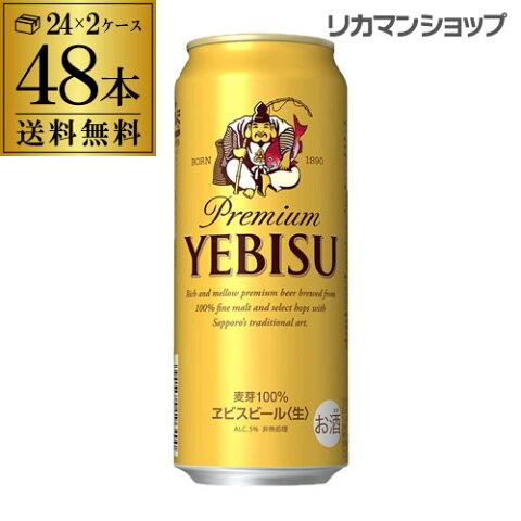 【誰でも2倍 38H限定】送料無料 サッポロ エビスビール 500ml缶×48本 2ケース(48缶) 国産 サッポロ ヱビス 缶ビール 長S yebisucpn006