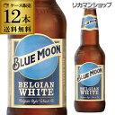 賞味期限2020/1/13の訳あり品在庫処分アウトレットブルームーン355ml瓶×12本送料無料アメリカ輸入ビール海外ビールクラフトビール白ビールホワイトエールbluemoon長S