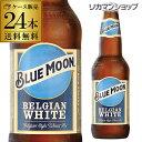 訳あり 賞味4/9 送料無料 ブルームーン 355ml 瓶×24本 1ケース 白ビール アメリカ 輸