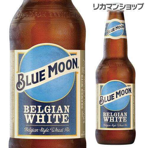 ブルームーン 355ml 瓶【単品販売】[アメリ...の商品画像