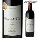 サヴル デュ タン カベルネ ソーヴィニョン 赤 辛口 フランス 750ml 赤ワイン 長S