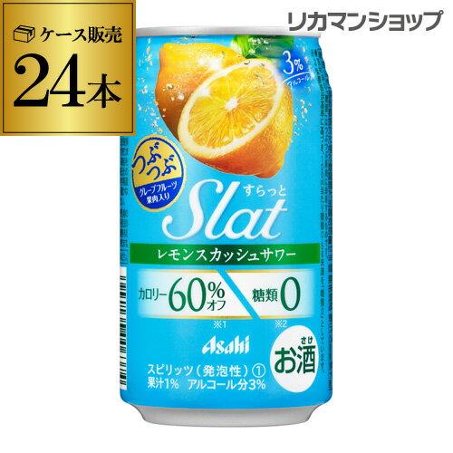 【アサヒ】アサヒ Slat すらっとレモンスカッシュサワー350ml缶×1ケース(24缶) Asahi チューハイ サワー 長S[レモンサワー][スコスコ][スイスイ]