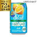 【ママ割P5倍】【アサヒ】アサヒ Slat すらっとレモンスカッシュサワー350ml缶×3ケース(72缶)送料無料 Asahi チューハイ サワー 長S