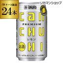 【マラソン中 必ず2倍】【宝】【レモン】タカラ canチューハイレモン350ml缶×1ケース(24缶) TaKaRa チューハイ サワー 長S