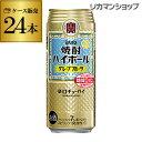【宝】【グレープフルーツ】 タカラ 焼酎ハイボール グレープフルーツ 500ml缶×1ケース(24缶) TaKaRa チューハイ サワー 長S