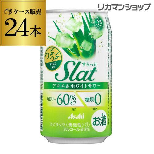 【アサヒ】アサヒ Slat すらっとアロエ&ホワイトサワー350ml缶×1ケース(24缶) Asahi チューハイ サワー 長S