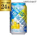 【氷結】【レモン】キリン 旅する氷結 マンマレモンチーノ 3...