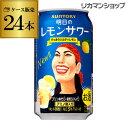 【マラソン中 必ず2倍】サントリー 明日のレモンサワー350ml缶×1ケース(24缶) SUNTORY チューハイ サワー 長S