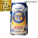 サントリー ジョッキ生 350ml×72缶 3ケース送料無料 ケース 新ジャンル 第三のビー