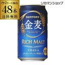 サントリー 金麦 350ml×48缶 2ケース送料無料 ケース 新ジャンル 第三のビール 国産 日本 長S