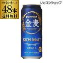 送料無料 サントリー 金麦 500ml×48本 新ジャンル 第3の生 ビールテイスト 500缶 国産 2ケース販売 ロング缶 GLY