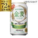 【最大500円offクーポン配布】サントリー 金麦オフ 35...