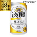 キリン 麒麟 淡麗 極上 <生> 350ml×48缶 2ケー...