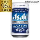 発泡酒 アサヒ 本生 アクアブルー 350ml×96本送料無料 長S 96缶 4ケース販売ビールテイスト 本生青 2個口でお届けします