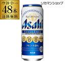 送料無料 アサヒ スタイルフリー パーフェクト 500ml×48本発泡酒 ビールテイスト 500缶 国産 2ケース販売 缶 長S