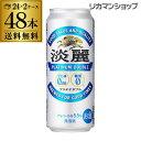 送料無料 キリン 淡麗 プラチナダブル 500ml×48本発泡酒 ビールテイスト 500缶 国産 2