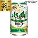 キャッシュレス5%還元対象品発泡酒 アサヒ スタイルフリー 糖質0 ゼロ 350ml×48本(24