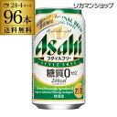 発泡酒 アサヒ スタイルフリー 糖質0 ゼロ 350ml×96本送料無料 96缶 4ケース販売 ビールテイスト2個口でお届けします GLY