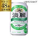キリン 麒麟 淡麗 <生> グリーンラベル 糖質70%オフ 350ml×48缶送料無料【ケース