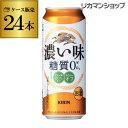 キリン 濃い味 糖質ゼロ 500ml×24本麒麟 新ジャンル
