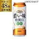 送料無料 キリン 濃い味 糖質ゼロ 500ml×48本麒麟 新