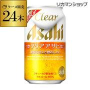 アサヒ クリアアサヒ 350ml×24缶【ご注文は2ケースまで1個口配送可能です!】【ケース】[新ジャンル][第三のビール][国産][日本] GLY
