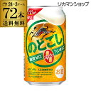 キリン のどごし ZERO ゼロ 350ml×72缶(3ケース)送料無料 新ジャンル 第三のビール 国産 日本 長S