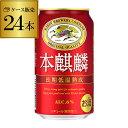 キリン 本麒麟(ほんきりん) 350ml×24本 麒麟 新ジャンル 第3の生 ビールテイスト 350缶 国産 1ケース販売 缶 長S