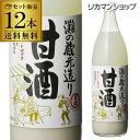 大関 灘の蔵元造り 甘酒 950g×12本 送料無料1本あたり497円あまざけ 飲む点滴 長S