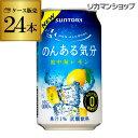 【マラソン中 必ず2倍】ノンアルコール サントリー のんある気分地中海レモン350ml×24缶3ケースまで同梱可能です! ケース ノンアル ノンアルカクテル チューハイテイスト飲料 SUNTORY 国産 長S