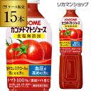 カゴメ トマトジュース 食塩無添加720ml PET×15本(1ケース)1本あたり186円機能性表示食品 濃縮トマト還元 野菜ジュース トマト無添加 無塩 長S