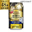 【2ケース】アサヒ スタイルバランス 香り華やぐ ハイボールテイスト350ml缶×48本 2ケ