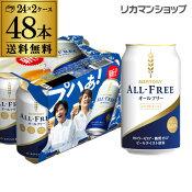 サントリー オールフリー 350ml×48缶【2ケース(48本)】【送料無料】 ノンアルコール ノンアル ビール ビールテイスト飲料 SUNTORY 国産 長S