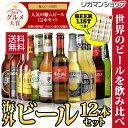 贈り物に海外旅行気分を♪世界のビールを飲み比べ♪人気の海外ビール12本セット【第54弾】【送料無料】[ビールセット][瓶 詰め合わせ 輸入][敬老 人気 ギフト 売れ筋 ビール ランキング 地ビール 長S]