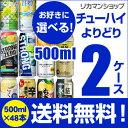 送料無料 1缶あたり162円! お好きなチューハイ 500ml缶 よりどり選べる2ケース 48本