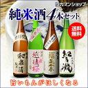 キャッシュレス5%還元対象品日本酒 飲み比べセット ギフト ...