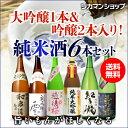 日本酒 飲み比べ セット 送料無料純米大吟醸1本 純米吟醸2本入り!純米酒1.8L 6本セッ