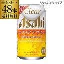 第3のビール送料無料アサヒクリアアサヒ350ml×48本新ジャンル第3の生ビールテイスト350缶国産2ケース販売缶GLY