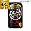 送料無料 キリン のどごし STRONG (ストロング) 350ml×48本 2ケース(48缶) のどごし 生 麒麟 新ジャンル 第3の生 ビールテイスト 350缶 国産 缶 長S