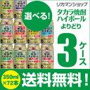 【最安値に挑戦!】1缶あたり104円! 詰め合わせ お好きな タカラ 焼酎ハイボール よ