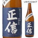 全品P3倍 8/5限り正信 山廃純米仕込み[長S]純米酒