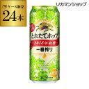 [予約販売] 10/23以降順次発送予定キリン 一番搾り とれたてホップ生ビール 500ml×24缶