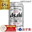 アサヒ スーパードライ 350ml×48缶 2ケース(48本...