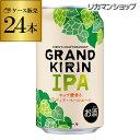 キリングランドキリンIPA(インディア・ペールエール)350ml×24本1ケース(24缶)キリン麒麟生ビール缶ビール350缶国産缶[長S]
