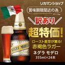 賞味期限2018年9月28日の訳あり品輸入ビール メキシコ ネグラ モデロ 瓶 355ml 24本 送料無料 ケース アウトレット特価 長S