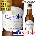 ビール 送料無料 ヒューガルデン・ホワイト 330ml×24本 瓶 【ケース】[正規品][輸入ビール][海外ビール][ベルギー][Hoegaarden White][ヒューガルデンホワイト][長S]