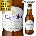 キャッシュレス5%還元対象品ヒューガルデン・ホワイト330ml×24本瓶【ケース】【送料無料】[正規品][輸入ビール][海外ビール][ベルギー][HoegaardenWhite][ヒューガルデンホワイト][RSL]予約2019/12/16以降発送予定