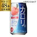 送料無料 サントリー カロリ 白桃350ml缶×2ケース 48缶 48本桃 もも ピーチ SUNTORY チューハイ サワー 長S