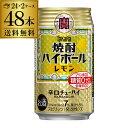 【送料無料】【宝】【レモン】タカラ 焼酎ハイボール レモン 350ml缶×2ケース(48缶)[TaKaRa][チューハイ][サワー][レモンサワー] GLY