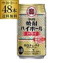 【送料無料】【宝】【ドライ】タカラ 焼酎ハイボール ドライ 350ml缶×2ケース(48缶)